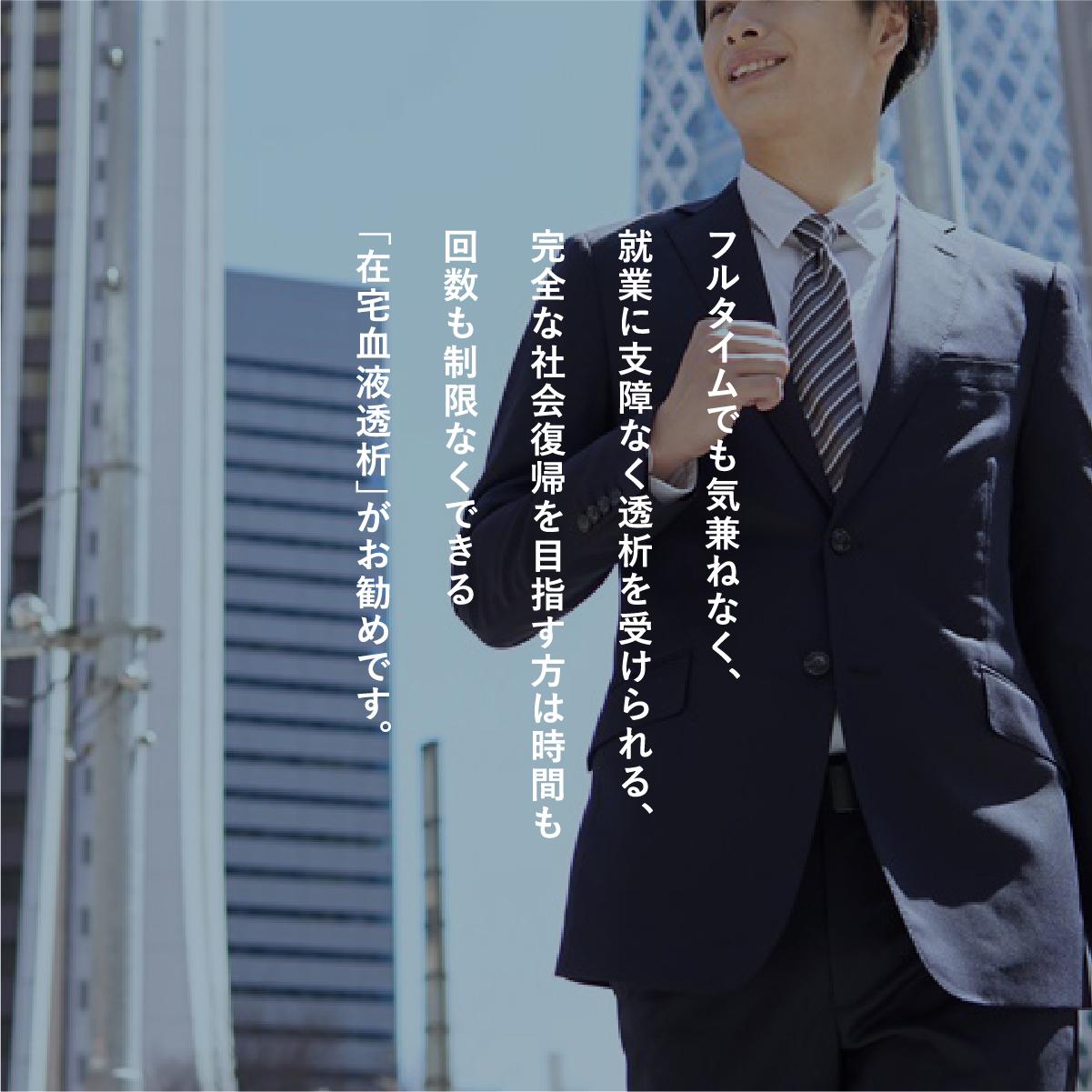 日本の透析医療における基本