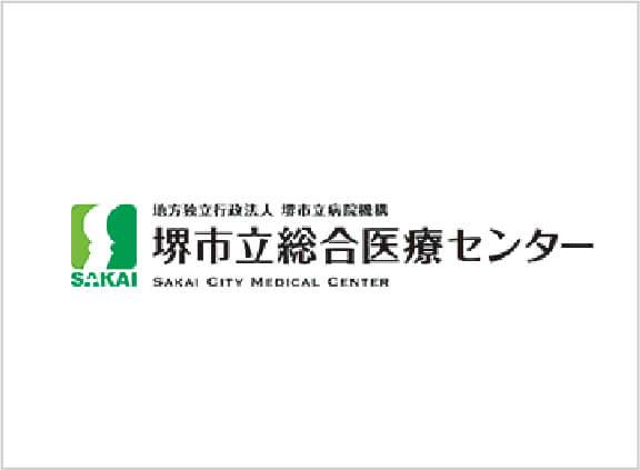 堺市立病院(堺市立総合医療センター)