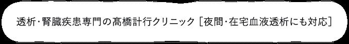 透析・腎臓疾患専門の髙橋計行クリニック [夜間・在宅血液透析にも対応]